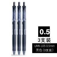 uni 三菱 UMN-138 按动中性签字笔 黑色3支装 送笔盒