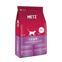 移动端:METZ 玫斯 天然无谷鲜肉全价猫粮 6.8kg