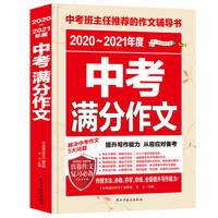 《2020-2021年度中考满分作文》