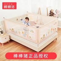 棒棒猪 (BabyBBZ)婴儿童床加高床护栏宝宝防摔边挡板床围栏垂直升降守护精灵款 守护精灵游乐园 1.8米/单面