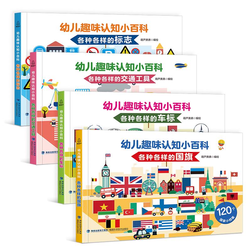 《幼儿趣味认知小百科:车标/标志/国旗/交通工具》全4册