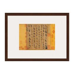 字画陆机《平复帖》沙发背景墙装饰画挂画 茶褐色 51.7×69cm
