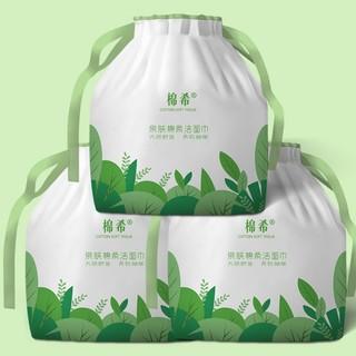 棉希    一次性纯棉洗脸巾  3卷送防水袋一个
