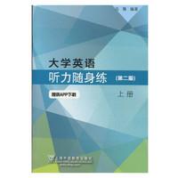 《 大学英语听力随身练》(第二版)上册 *6件