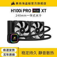 美商海盗船iCUE H100i RGB PRO XT一体式CPU水冷散热器电脑台式机