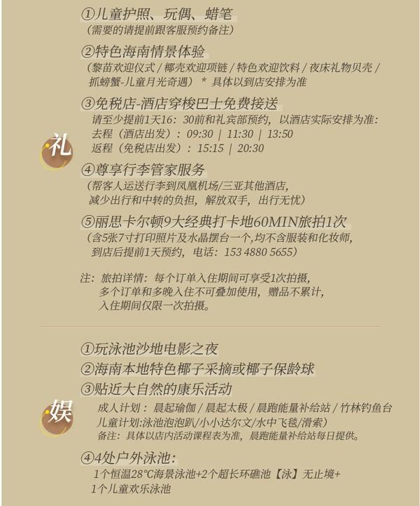 值友专享:金茂三亚亚龙湾丽思卡尔顿酒店 60㎡丽思阁2晚(含2大2小早餐+午餐+接/送机)