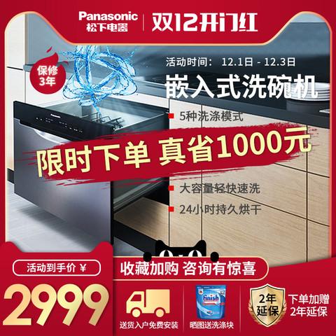 Panasonic/松下 NP-6MEK1R5洗碗机全自动家用抽屉式嵌入式洗碗机