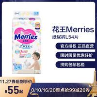 花王 Merries 大号婴儿纸尿裤 L号 L54片 (9kg-14kg)婴儿用 宝宝尿不湿 超薄透气 日本原装 *2件