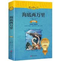 《海底两万里 注音版》(平装,7-10岁)