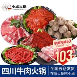 小卓火锅食材1030g全肉套餐 *2件