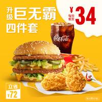 McDonald's 麦当劳 巨无霸升级四件套 4次券