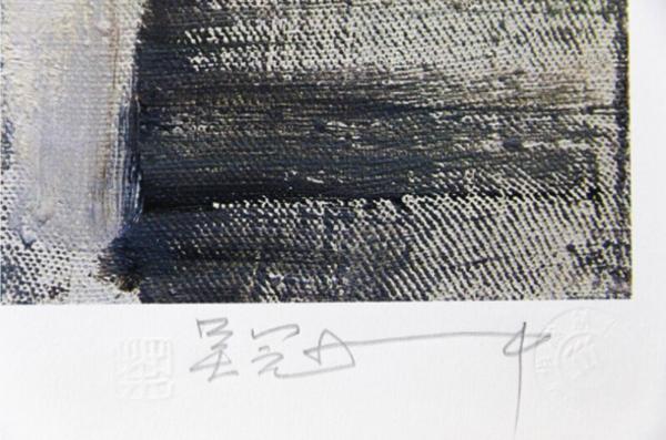 吴冠中亲笔签名 限量版画 画国宝级大师《江南水巷》艺术收藏品