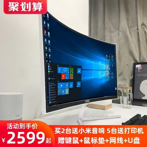 [AOC官方正品推荐]一体机电脑台式曲面家用办公i7高配i5游戏型曲面屏24寸曲屏全套27旗舰店苹果32联想惠普