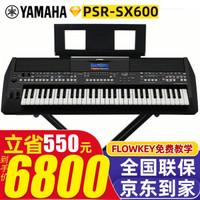雅马哈电子琴PSR-SX600/SX900/S670/S975高端61力度键演奏编曲键盘yamaha 【新品】PSR-SX600官方标配+全套配件