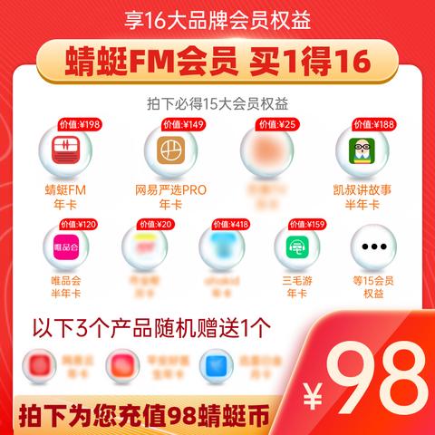 蜻蜓FM蜻蜓币98个直充兑换16大会员权益 填手机号