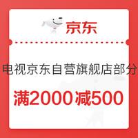 京东 TCL品牌电视 满2000元减500元券