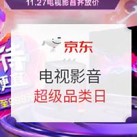 27日0点、促销活动:京东 电视影音 超级品类日