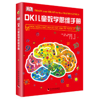 《DK有趣的儿童数学思维》