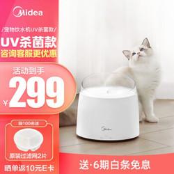 美的(Midea)小漩涡宠物智能猫咪饮水机器狗狗喂水器UV杀菌款