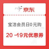 20点开始:京东 宝洁会员日 20点抢20-19元优惠券