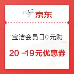 京东 宝洁会员日 20点抢20-19元优惠券