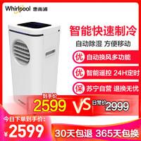 惠而浦(whirlpool)移动空调扇KY23-13B多功能除湿机单冷型空调扇自动除湿快速制冷智能多功能一体机 *3件