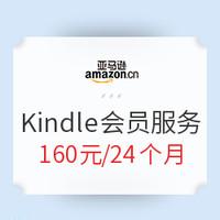 促销活动: 亚马逊中国 Kindle Unlimited电子书会员服务