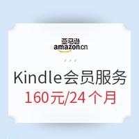 亚马逊中国 Kindle Unlimited电子书会员服务