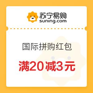 苏宁易购 国际拼购红包 满20减3元国际品类券