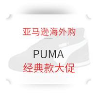 促销活动:亚马逊海外购 PUMA 彪马经典款大促