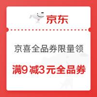 微信专享:京喜 粉丝福利限量领 满9减3元全品券