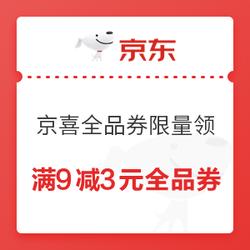 京喜 粉丝福利限量领 满9减3元全品券
