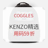 海淘活动、值友专享 : coggles商城 KENZO精选活动