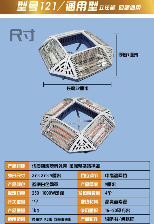 暖爱季:互邦 型号121 麻将桌通用型电暖器