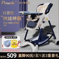 Pouch帛琦 婴儿餐椅 儿童餐椅多功能宝宝餐椅吃饭座椅可折叠便携式婴幼儿餐桌椅 藏青色