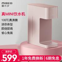 熊小夕Miss Xi即热式饮水机家用台式迷你桌面小型热水机便携式
