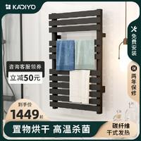 卡迪欧 碳纤维电热毛巾架 卫生间浴室家用黑色智能加热烘干架 G02