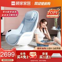 KUKa/顾家家居按摩椅家用全身全自动揉捏多功能电动新款PTDK807
