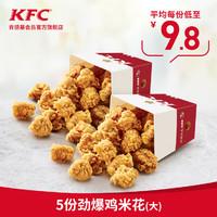KFC 肯德基 5份劲爆鸡米花(大)兑换券 炸鸡 小食