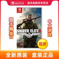 任天堂Switch NS游戏卡带 狙击精英4 Sniper Elite 4 狙击4 中文 现货
