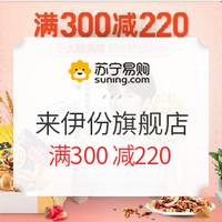 促销活动:苏宁易购 来伊份官方旗舰店 满300减220