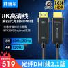 开博尔8K光纤HDMI线四代2.1版4K120HZ电视机PS5连接线投影高清线