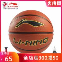 李宁篮球成人儿童青少年室内室外专业比赛训练耐磨橡胶7号5号篮球
