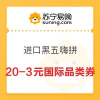 苏宁易购 进口黑五嗨拼 20-3元国际品类券