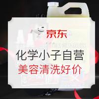 27日0点、超值黑五:京东商城 化学小子自营专区 黑五秒杀合集