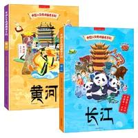 中国人文地理画卷系列:《长江》+《黄河》