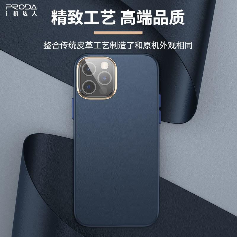 PRODA 苹果12 磁吸手机壳