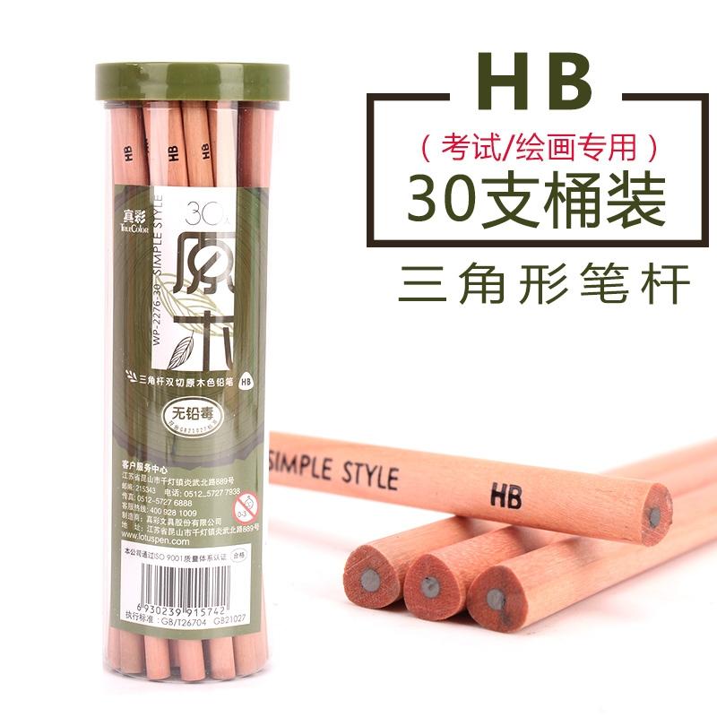 Truecolor 真彩 原木三角笔杆铅笔 HB 30支 桶装