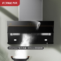 FOTILE 方太 CXW-258-JCD7 侧吸式油烟机