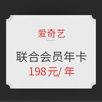 促销活动:爱奇艺黄金VIP会员年卡+京东PLUS会员